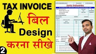 How to create tax invoice in Microsoft excel, किसी भी सामान की बिल बनाना सीखे