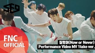 SF9 - 질렀어 (Now or Never) Performance Video MV 1take ver.