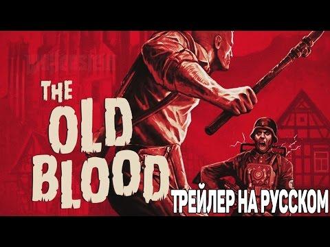 Анонс Wolfenstein: The Old Blood
