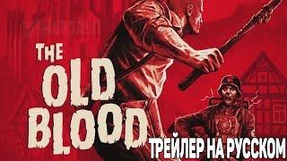 Wolfenstein: The Old Blood. Русский трейлер