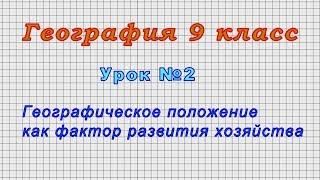 География 9 класс (Урок№2 - Географическое положение как фактор развития хозяйства)