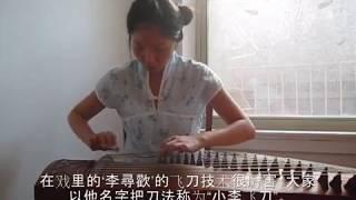 小李飛刀 Xiao Li Fei Dao 羅文 Roman Tam GUZHENG SOLO 古筝独奏