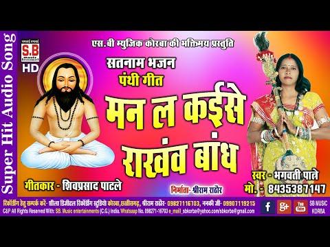 Man La Kaise Rakhaw Bandh   Cg Panthi Song   Bhagvati Patre   Chhattisgarhi Satnam Bhajan   SB 2021