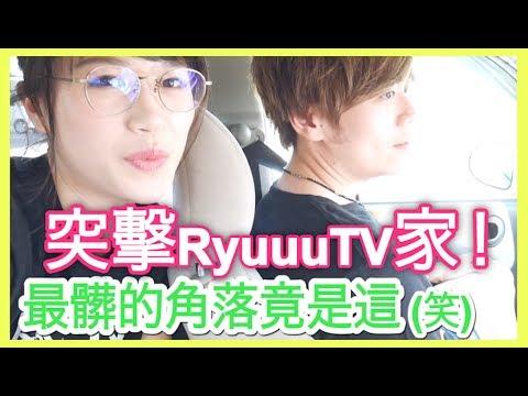 Room Tour!突击Ryuu0026Yuma家 发现最脏的角落是在...(笑)