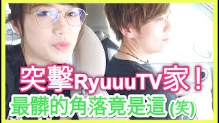 Room Tour!突擊Ryu&Yuma家 發現最髒的角落是在...(笑)|MaoMaoTV