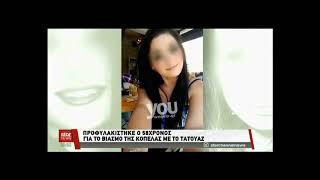 Ζεφύρι: Οι εξελίξεις στην υπόθεση του βιασμού της νεαρής
