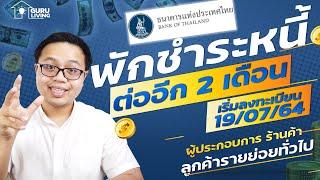 พักชำระหนี้ต่ออีก 2 เดือน(พักเงินต้น+ดอกเบี้ย) ทุกธนาคาร เริ่มลงทะเบียน 19/07/2564