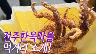 전주한옥마을 먹거리! Jeonju Hanok Village street food [퍼플팟/Purple pot]