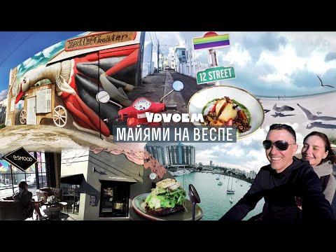 Долгожданный Майами • Вечеринки Ocean Drive • Healthy food, ура!