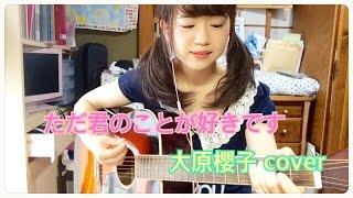 大原櫻子 - ただ君のことが好きです