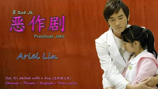 ariel lin e zuo ju practical joke ost it started with a kiss แกล งจ บให ร ว าร ก