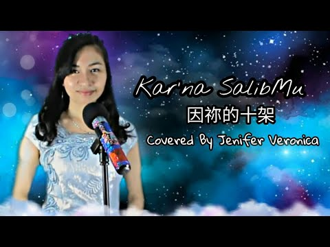 Karna SalibMu 因袮的十架 COVER Lagu Rohani Mandarin Jenifer Veronica (Oriental Worship - IKA黄丽晶)