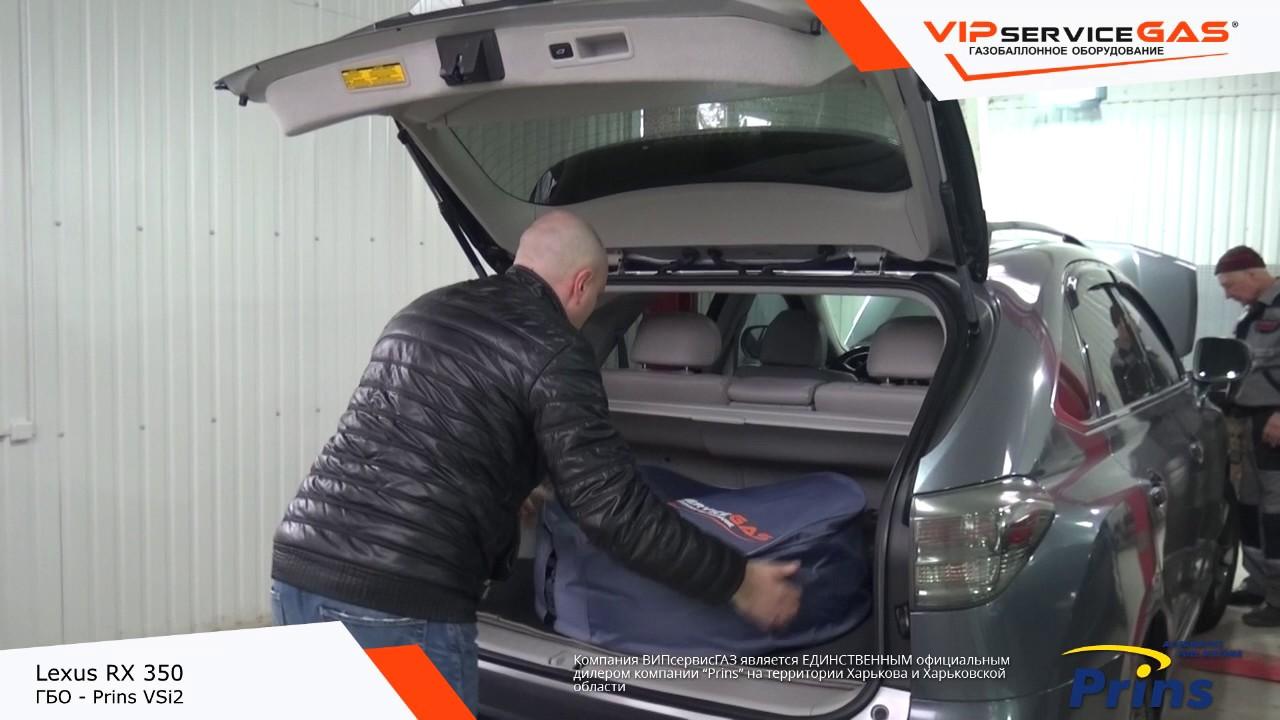 Газовое оборудование на Lexus RX 350 - Prins VSi2