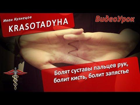 Болезни, из-за которых болят суставы пальцев рук