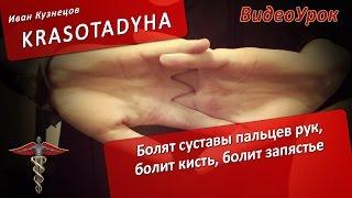 Болят суставы пальцев рук, болит кисть, болит запястье(Урок: Болят суставы пальцев рук, болит кисть, болит запястье Бесплатный курс