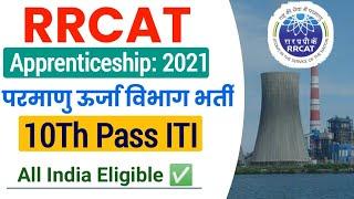 RRCAT Apprenticeship Recruitment 2021| RRCAT Apprentice Vacancy 2021| ITI Apprenticeship Recruitment