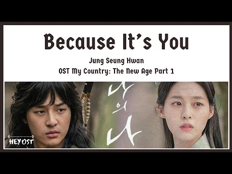 Jung Seung Hwan (정승환) - Because It's You (그건 너이니까) OST My Country: The New Age Part 1 | Lyrics
