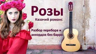 Как играть на гитаре казачий романс