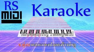 สัญญาก่อนลา : ศรัญยู - ณัฐริกา [ Karaoke คาราโอเกะ ]