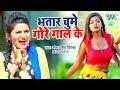 Antara Singh Priyanka का ऐ गाना सब गाने पर भारी पड़ गया - भतार चुमे गोरे गाल के - Superhit Song