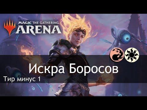 Колода Тир минус 1 - Искра Боросов - MTG Arena Deck Wincondition Дектех + Плейтест