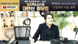 비대면 점집 원조엑소시스트 대만신 이유엽 / 이벤트점사…