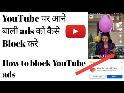 How to block youtube ads | Youtube ads ko kaise band kare