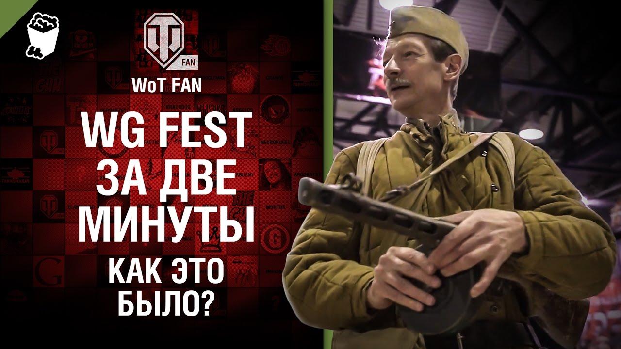 WG Fest за две минуты - как это было?