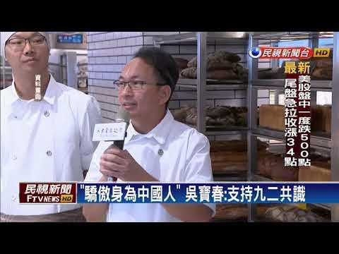 吳寶春「我是中國人」挨轟 找韓國瑜週二開記會-民視新聞