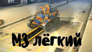 M3 лёгкий (прем танк 3 уровня). World of Tanks Blitz. Летсплей