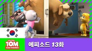 [토킹톰 앤 프렌즈] 에피소드 13화 - 빅 벤