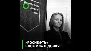Как дочь Путина зарабатывает на науке