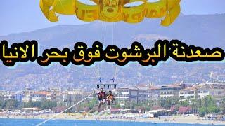 فلوك سياحي مناظر خلابة من البرشوت #الانيا