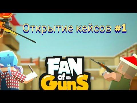 Открытие кейсов Fan Of Guns