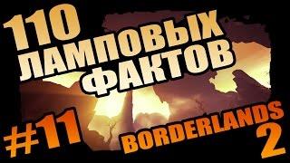 Borderlands 2 110 Ламповых Фактов о Borderlands 2 - 11 Революция Одиночества