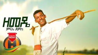 Menale Demes - Zemede | ዘመዴ - Ethiopian Music 2019 (Official Video)