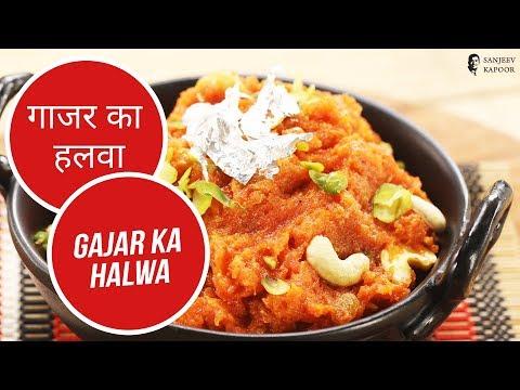 Gajar Ka Halwa | Sanjeev Kapoor Khazana