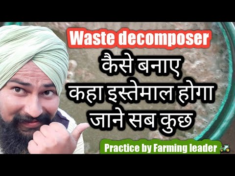waste decomposer making process | वेस्ट डीकमपौजर बनाने की विधि | how to use it  ghaziabad hindi ncof