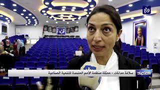 الاحتفال باختتام مشروع توفير فرص عمل في المناطق الشمالية من الأردن - (1-12-2019)