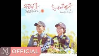 """미네(공기남녀) """"무궁화 꽃이 피었습니다 OST Part.1"""" - 환상의 짝꿍"""