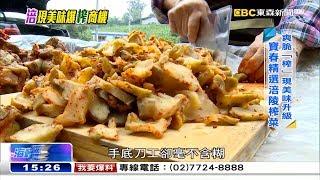 重慶美味大爆「榨」下飯零嘴人手一包《海峽拚經濟》