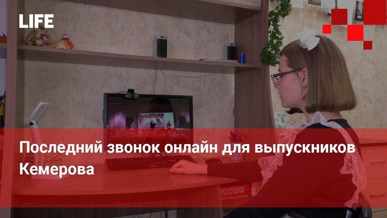 Последний звонок онлайн для выпускников Кемерова