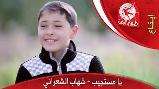 يا مستجيب - شهاب الشعراني   طيور الجنة