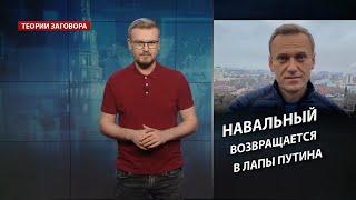 Рейс Шарите-Тюрьма: Навальный возвращается в лапы Путина, Теории заговора