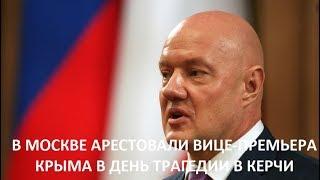 В Москве арестовали вице-премьера Крыма в день трагедии в Керчи. № 853