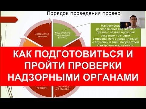 Проверки учебных центров надзорными органами