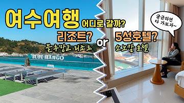 여수여행, 호텔과 맛집 소개 (블루망고 리조트 & 소노캄 여수)