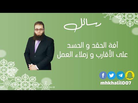 آفة الحقد و الحسد على الأقارب و زملاء العمل | م. محمود حامد