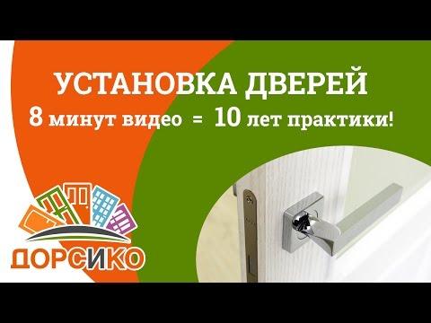Установка межкомнатных дверей СПб (Процесс)