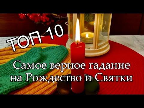 ТОП 10 Самое верное гадание на Рождество и святки| Гадание на Рождество